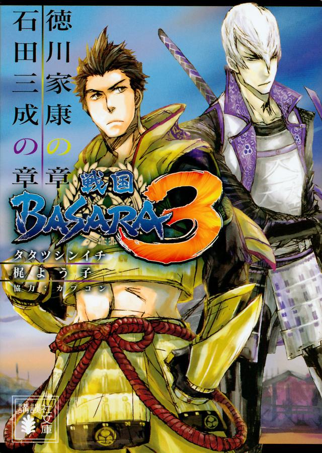 戦国BASARA3 徳川家康の章/石田三成の章