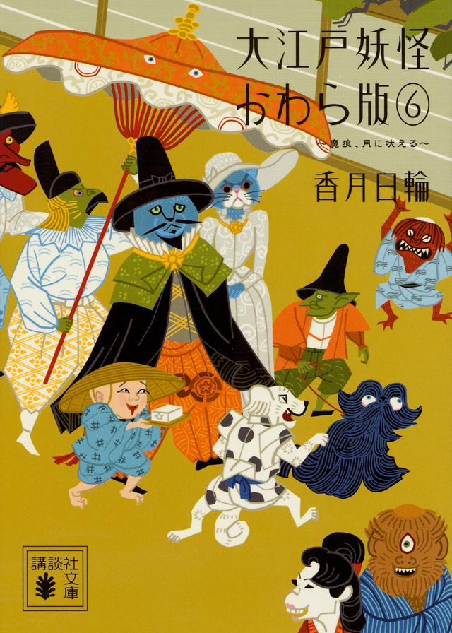 大江戸妖怪かわら版 (6) 魔狼、月に吠える