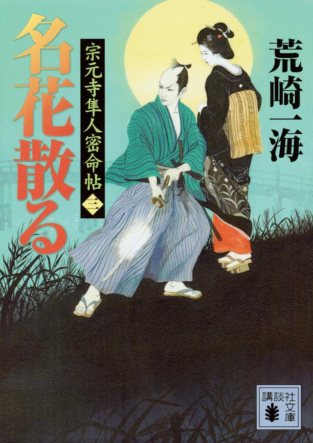 名花散る 宗元寺隼人密命帖(三)