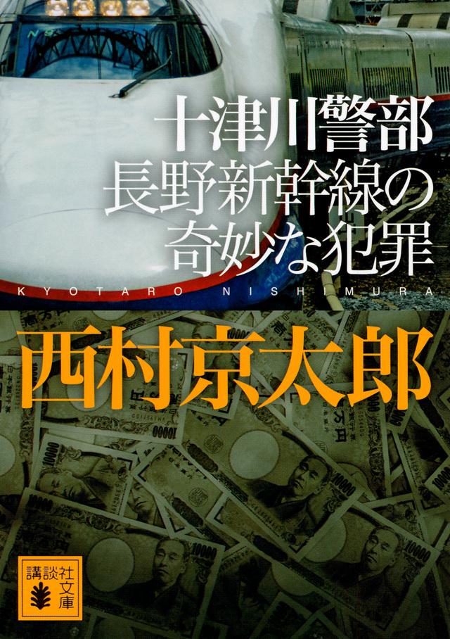 長野新幹線の奇妙な犯罪