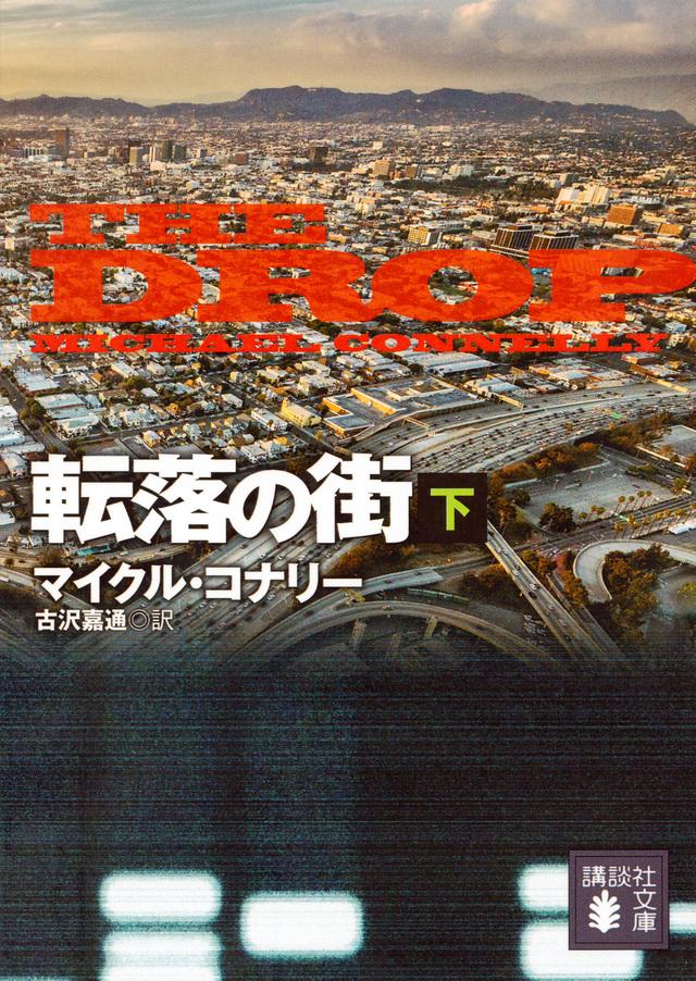 転落の街(下)
