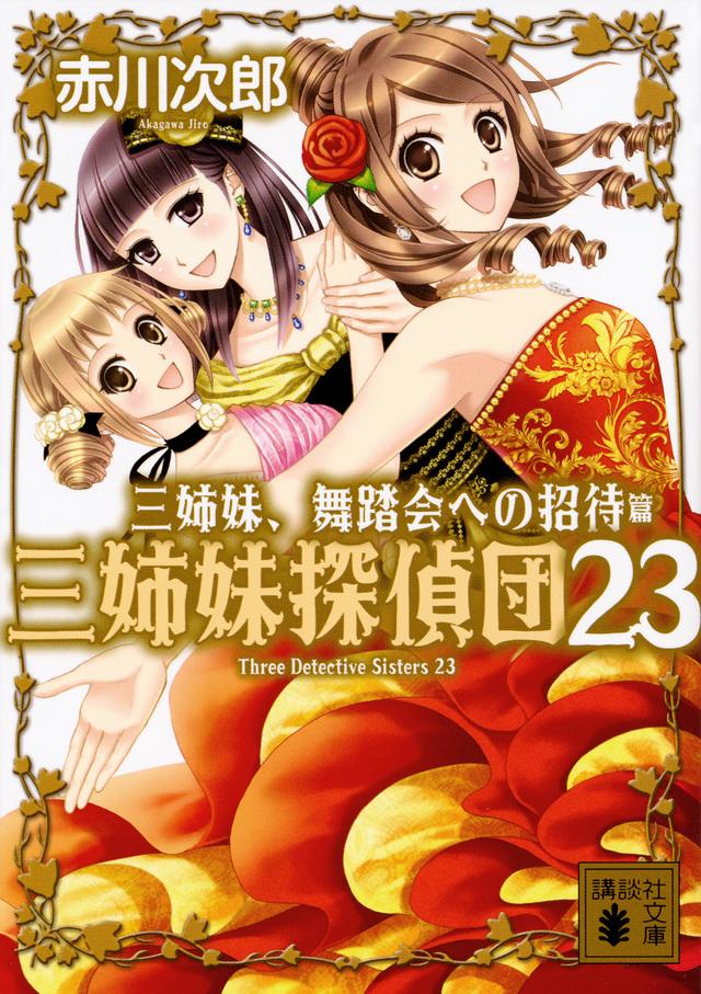 三姉妹、舞踏会への招待 三姉妹探偵団23