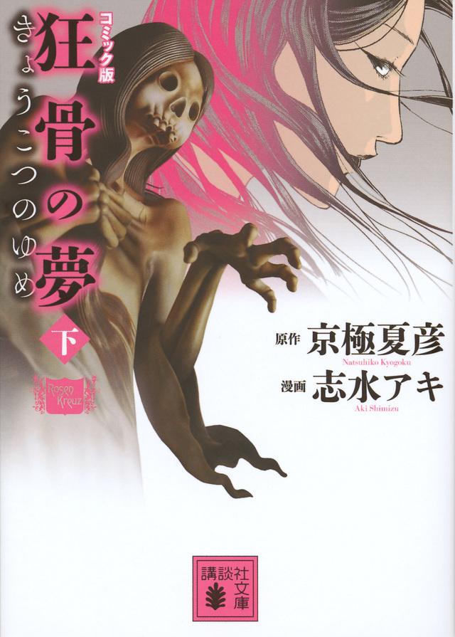 コミック版 狂骨の夢(下)