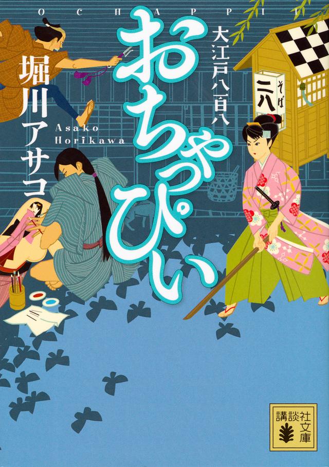 【江戸怪談ミステリの傑作】可憐な女剣士をめぐる、奇怪な三角関係
