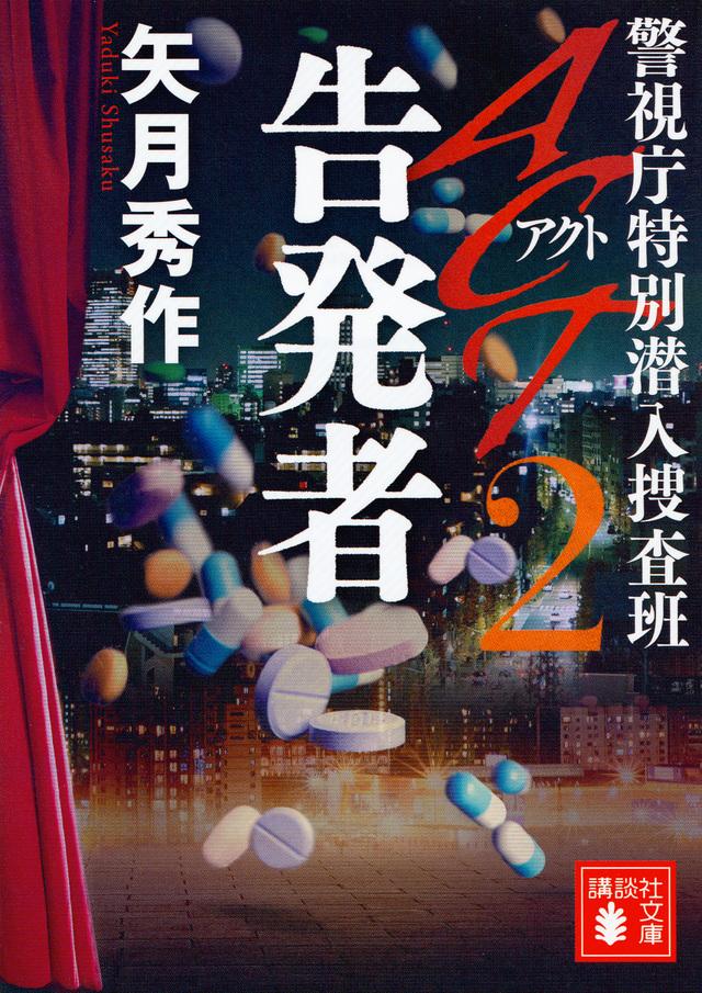 ACT2 告発者 警視庁特別潜入捜査班