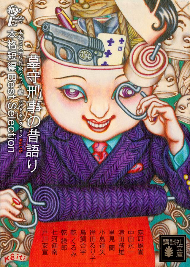 墓守刑事の昔語り 本格短編ベスト・セレクション