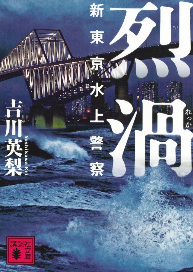 烈渦 新東京水上警察