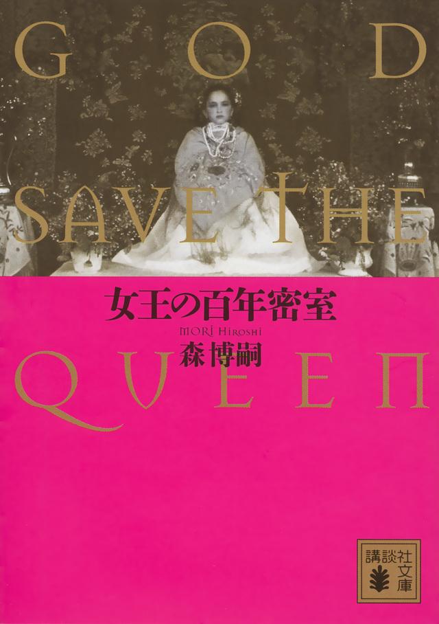 女王の百年密室