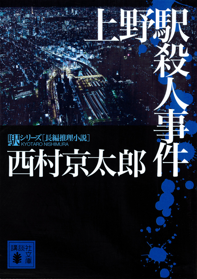 上野駅殺人事件