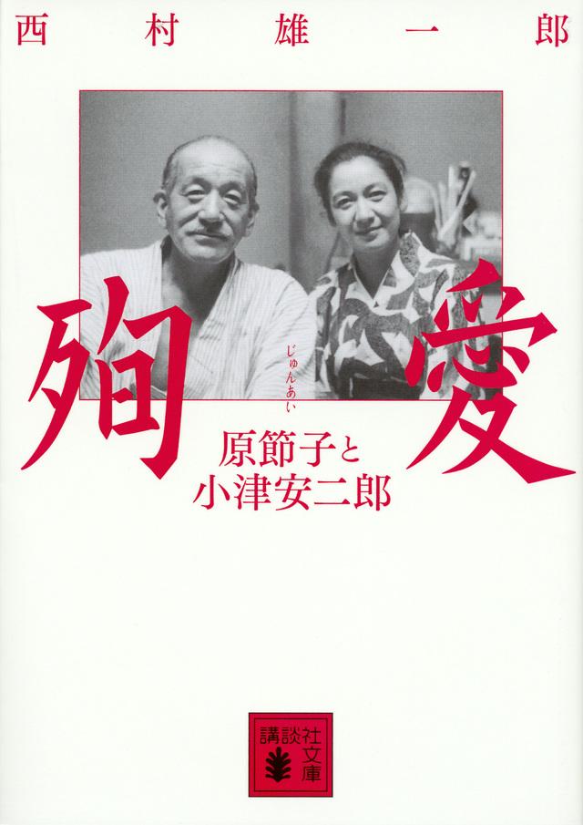 殉愛 原節子と小津安二郎