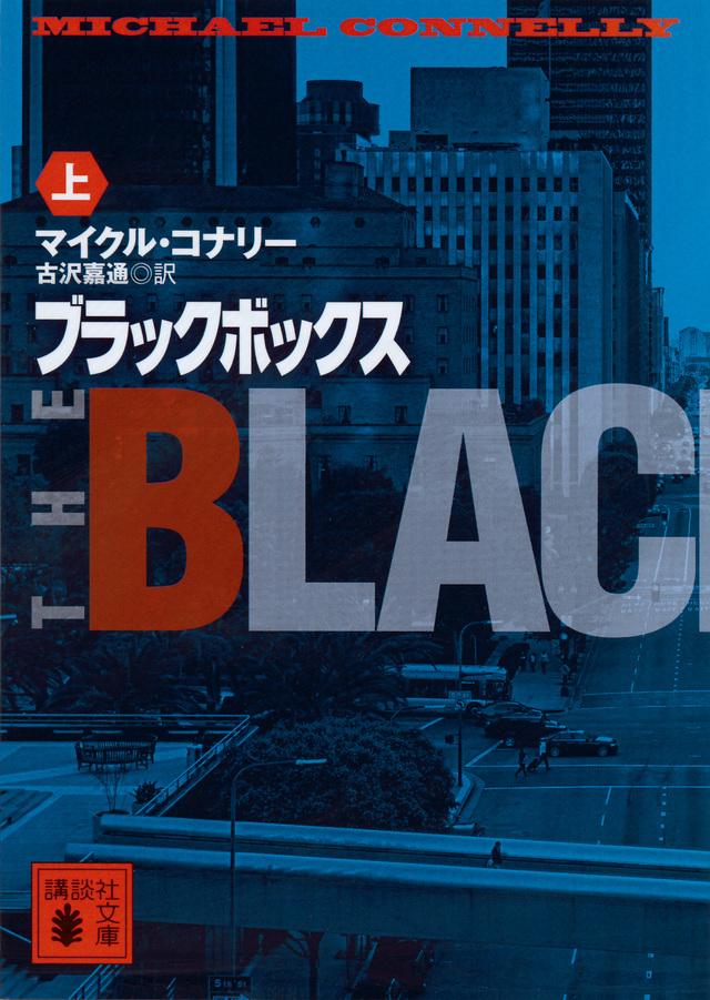 ブラックボックス(上)