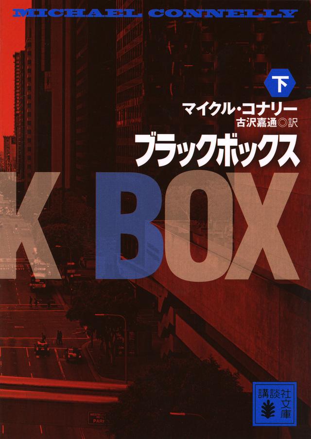 ブラックボックス