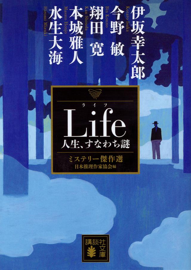 Life 人生、すなわち謎