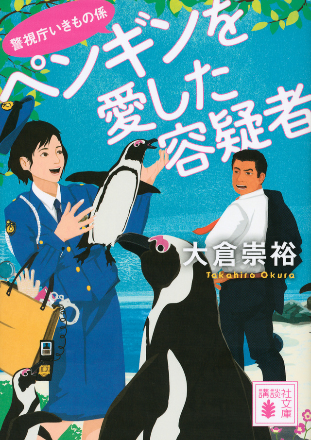 ペンギンを愛した容疑者
