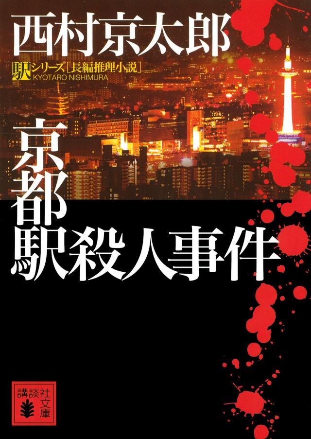 京都駅殺人事件