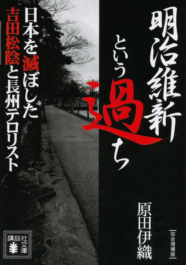 明治維新という過ち 日本を滅ぼした吉田松陰と長州テロリスト〔完全増補版〕