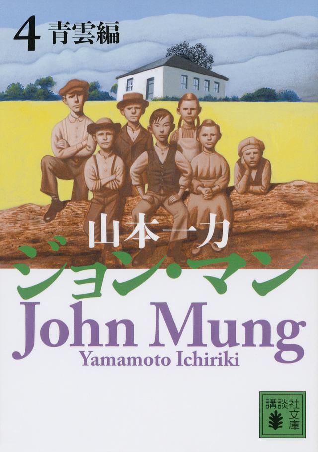 ジョン・マン 4 青雲編