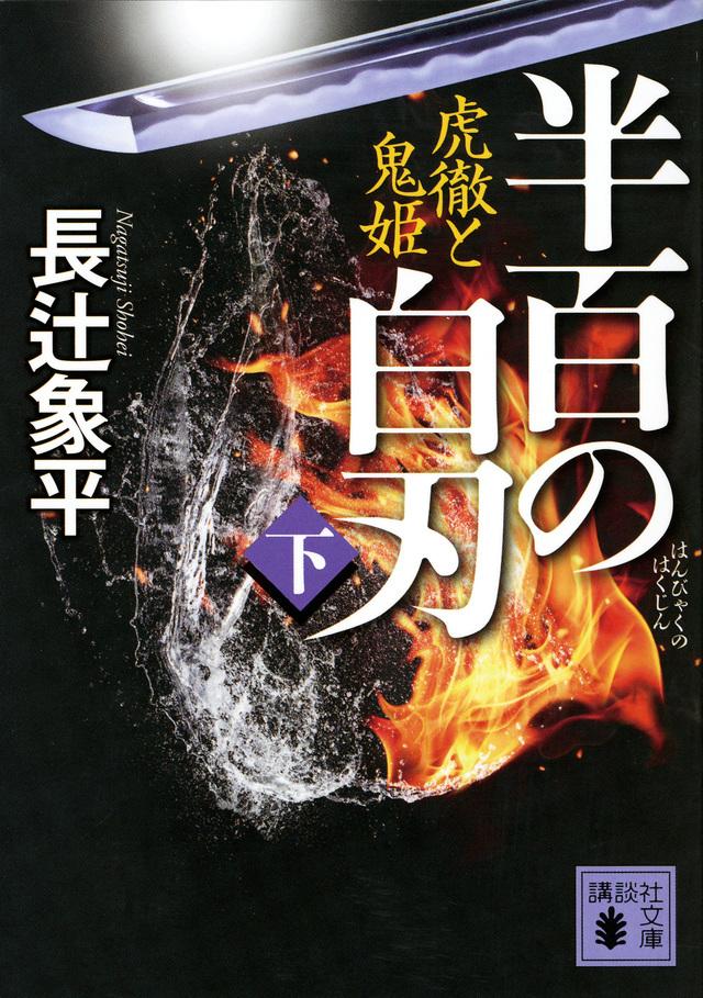 半百の白刃(下) 虎徹と鬼姫