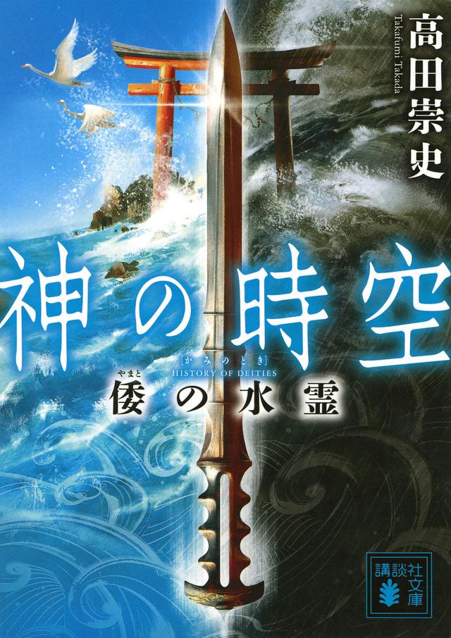 神の時空 倭の水霊