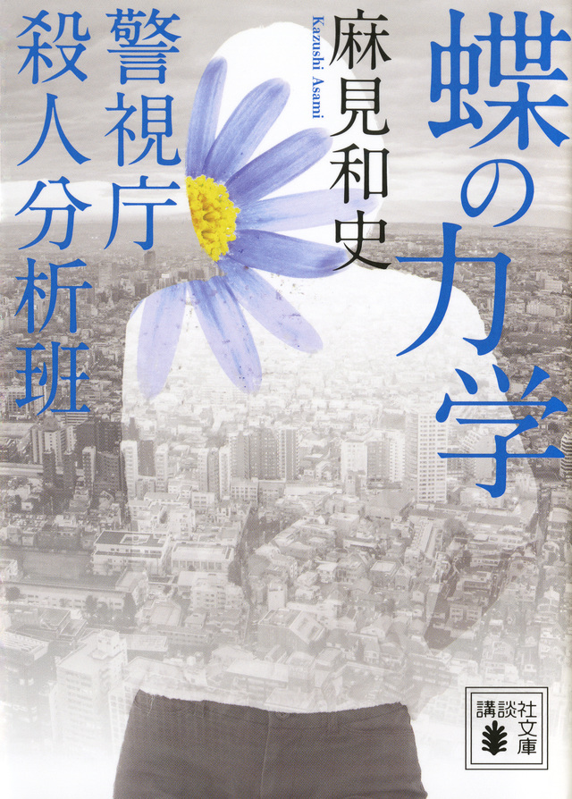 蝶の力学 警視庁殺人分析班