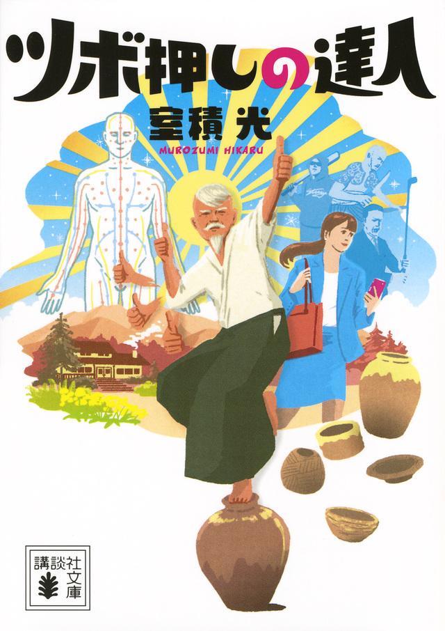 『ツボ押しの達人』書影