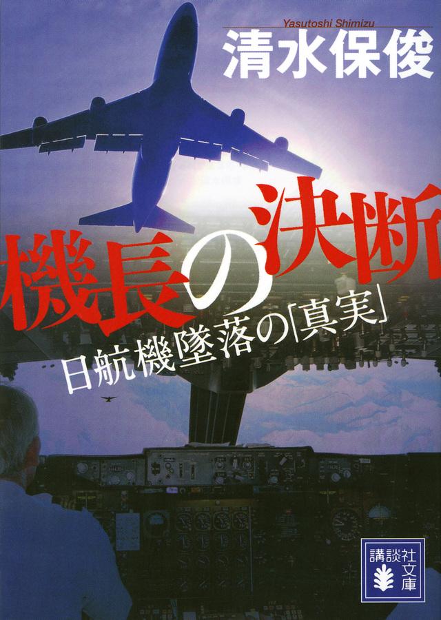 グッド・ラック日本航空123便のコックピットで何が起きたのか