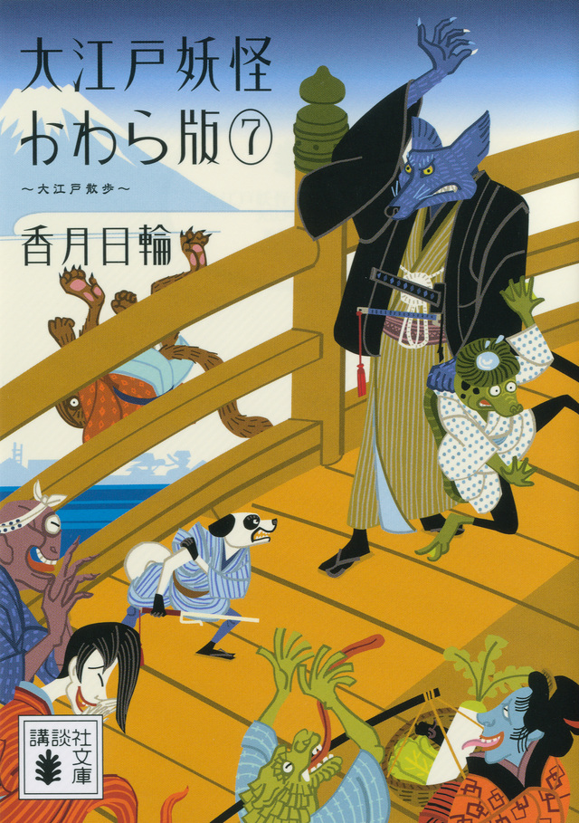 大江戸妖怪かわら版7 大江戸散歩