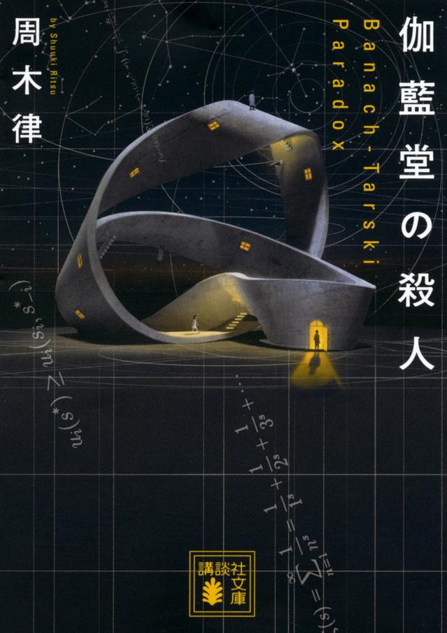 伽藍堂の殺人 ~Banach-Tarski Paradox~