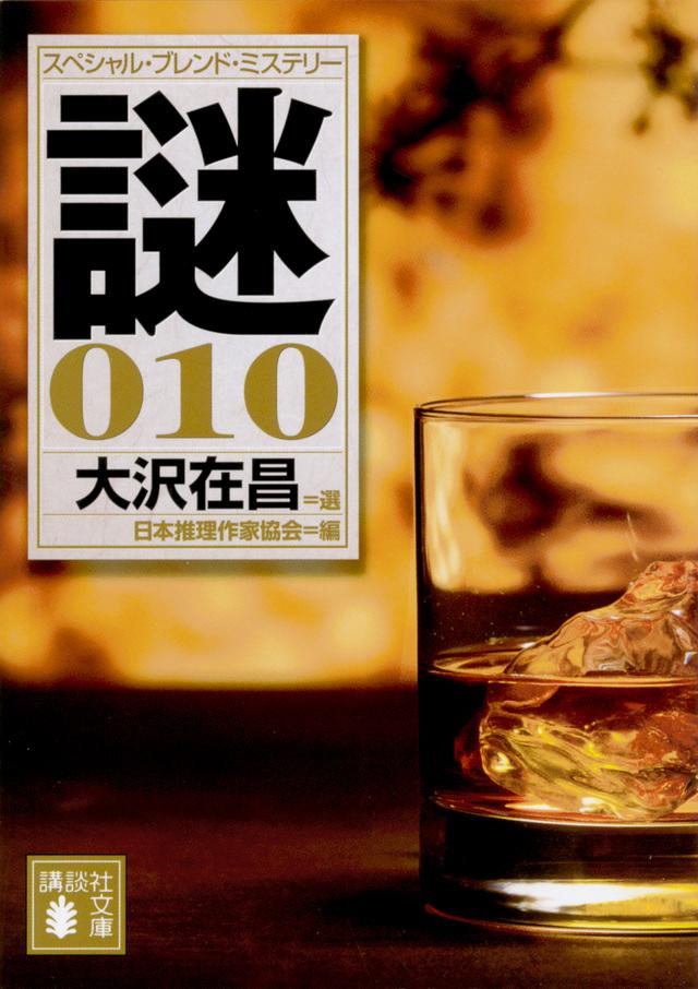 大沢在昌 選 スペシャル・ブレンド・ミステリー 謎010