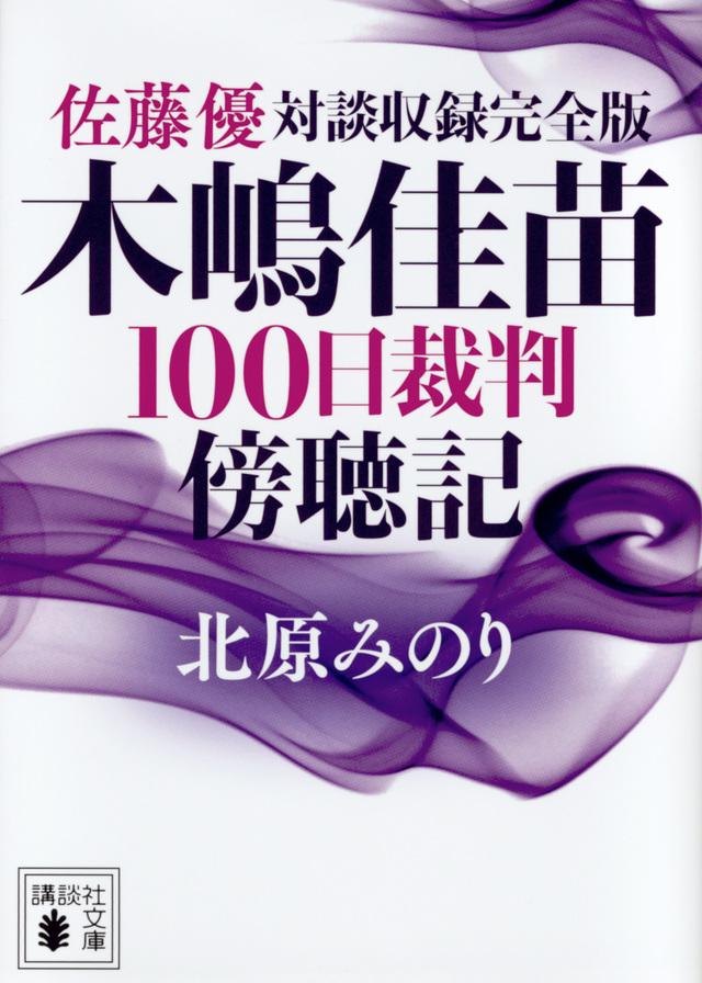 佐藤優対談収録完全版 木嶋佳苗100日裁判傍聴記