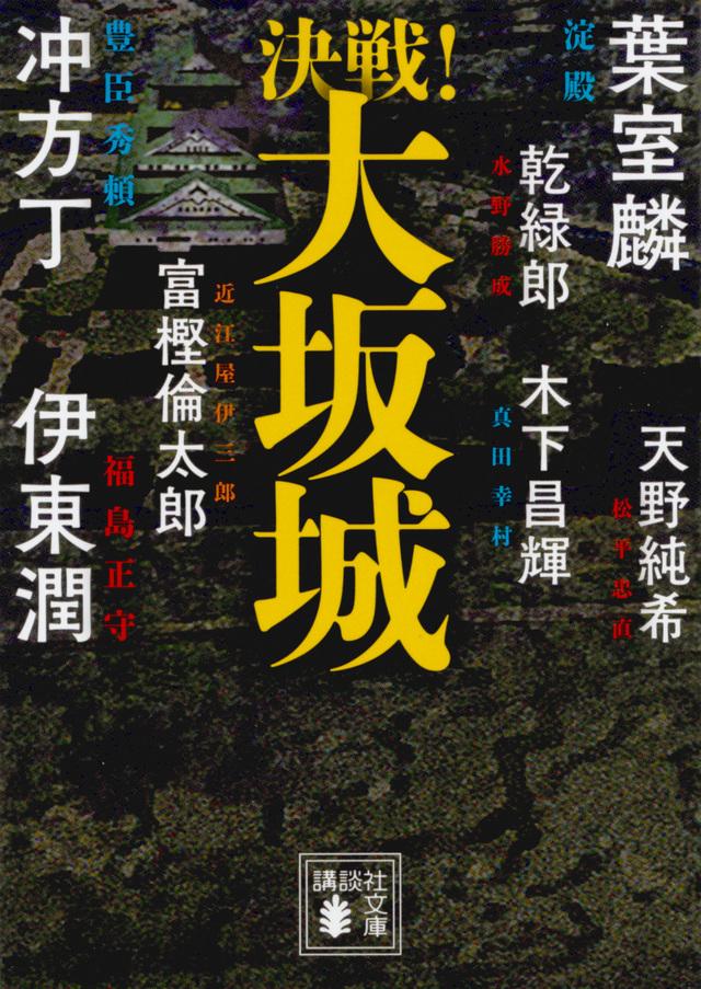 決戦!大坂城