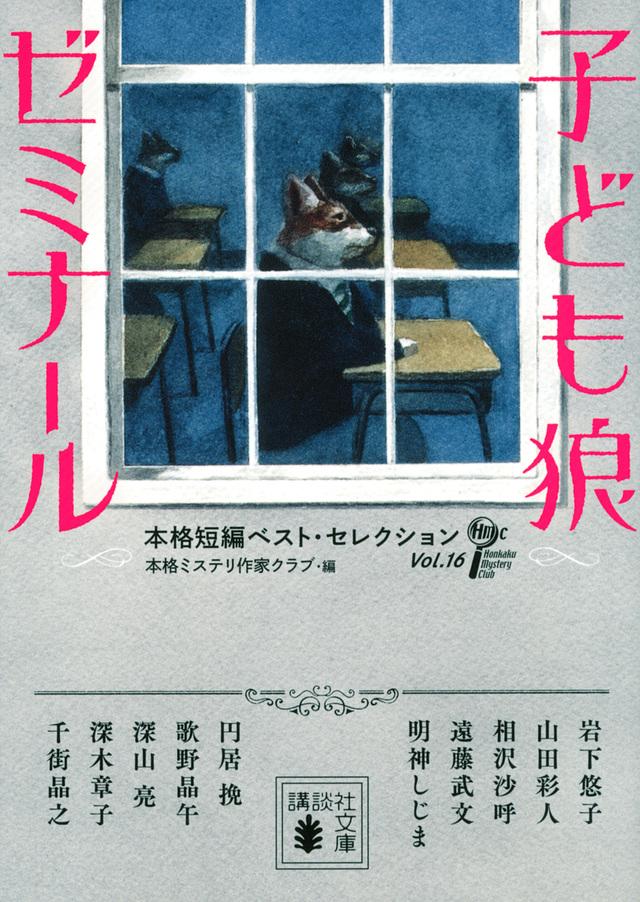 子ども狼ゼミナール 本格短編ベスト・セレクション