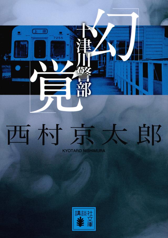 十津川警部「幻覚」