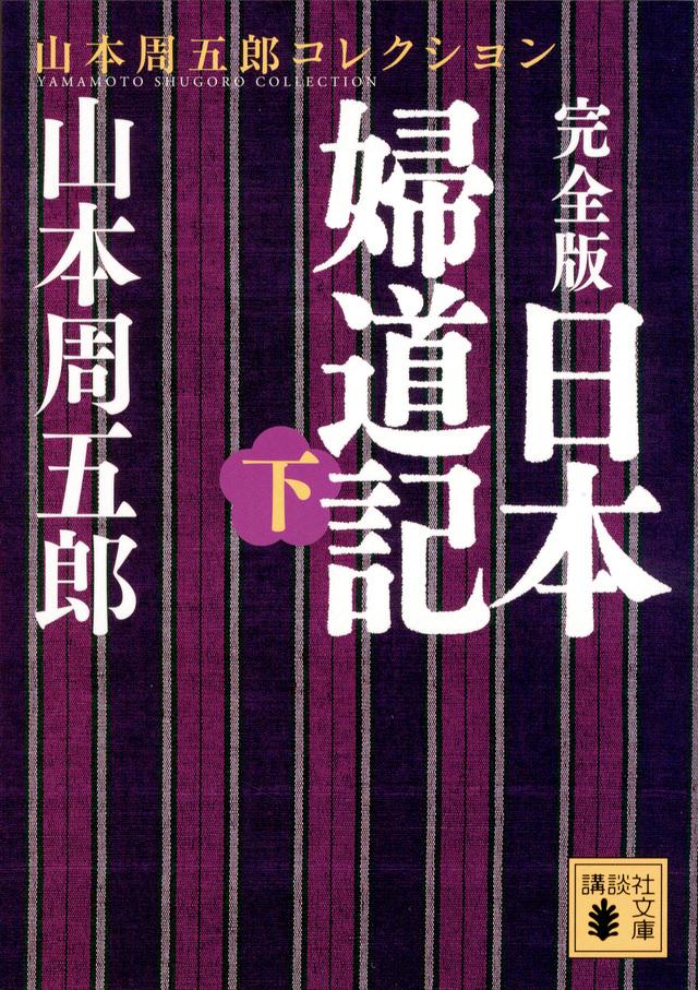 完全版 日本婦道記(下)