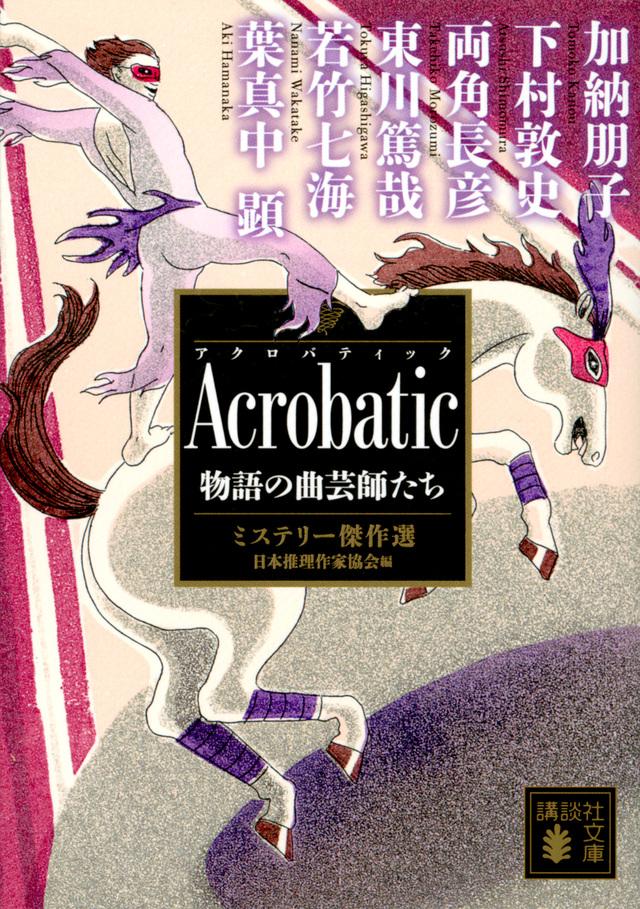 Acrobatic 物語の曲芸師たち