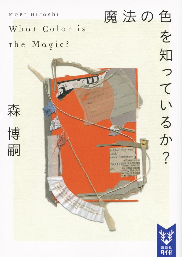 魔法の色を知っているか?