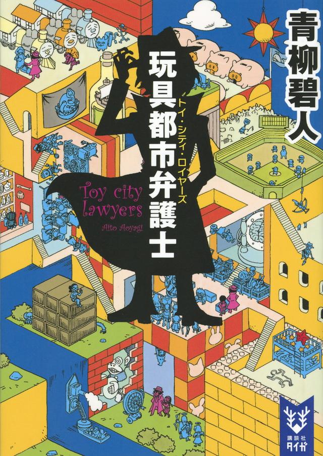 『玩具都市弁護士(トイ・シティ・ロイヤーズ)』書影