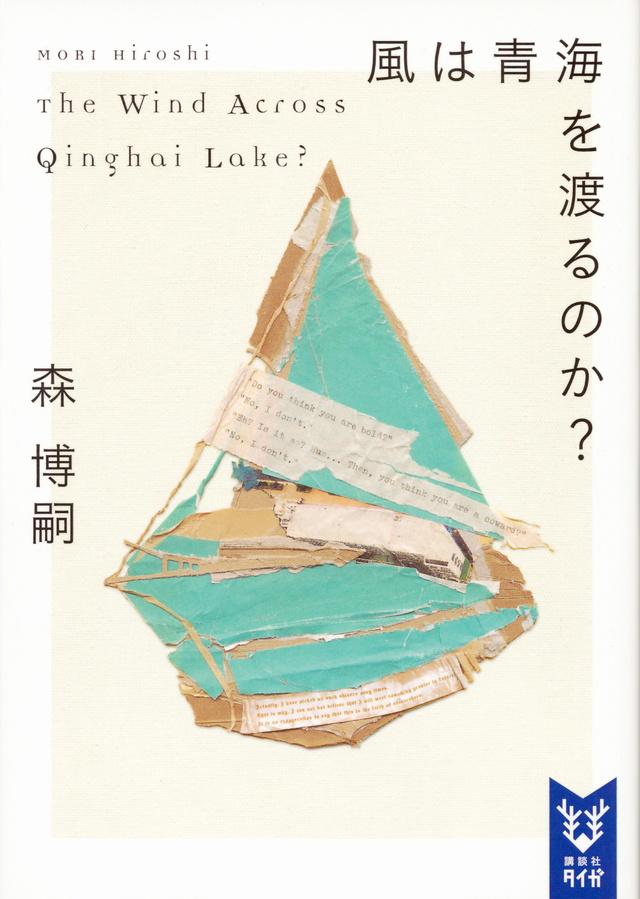 風は青海を渡るのか? The Wind Across Qinghai Lake?