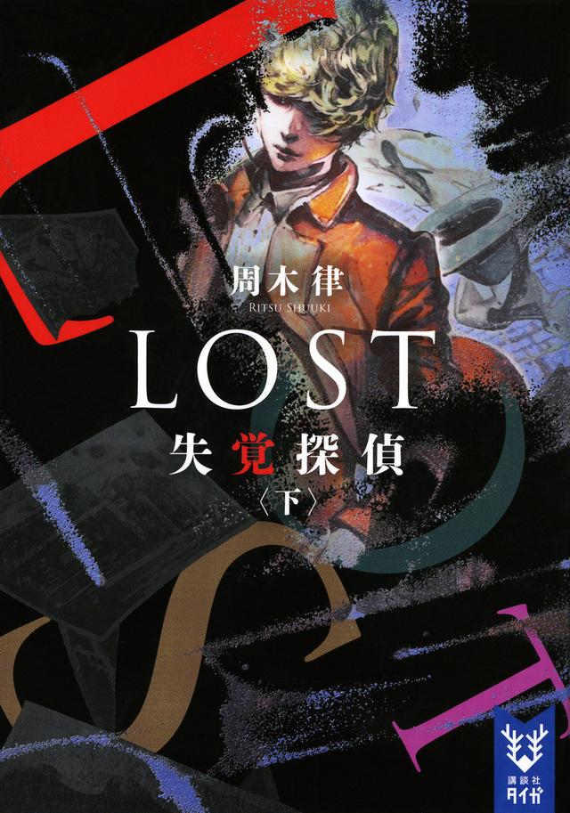 LOST 失覚探偵 (下)