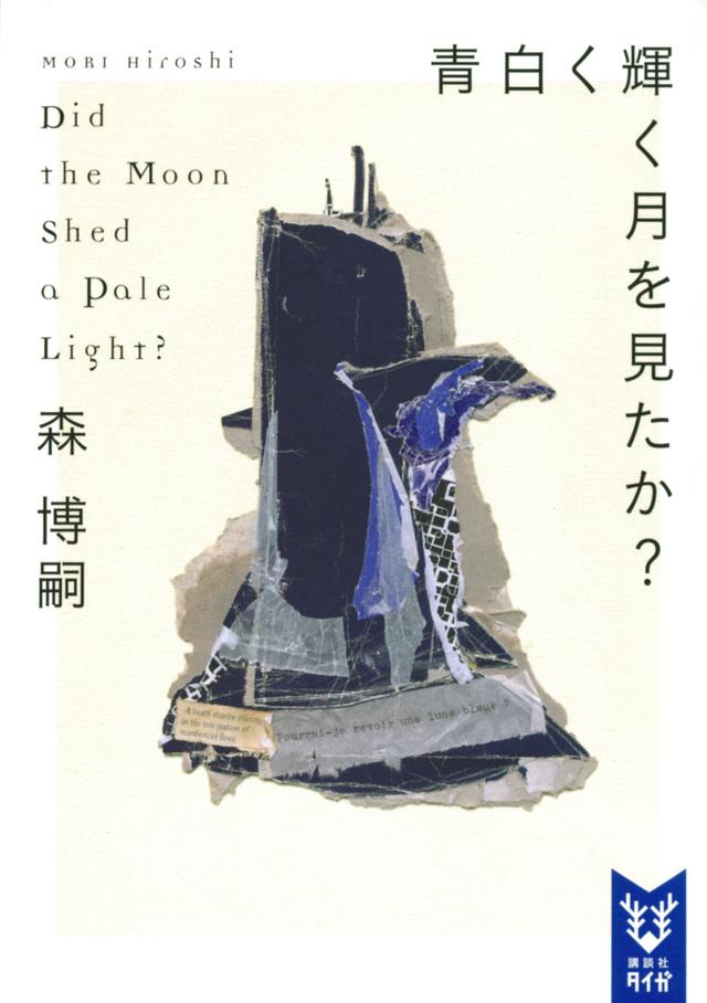 青白く輝く月を見たか?