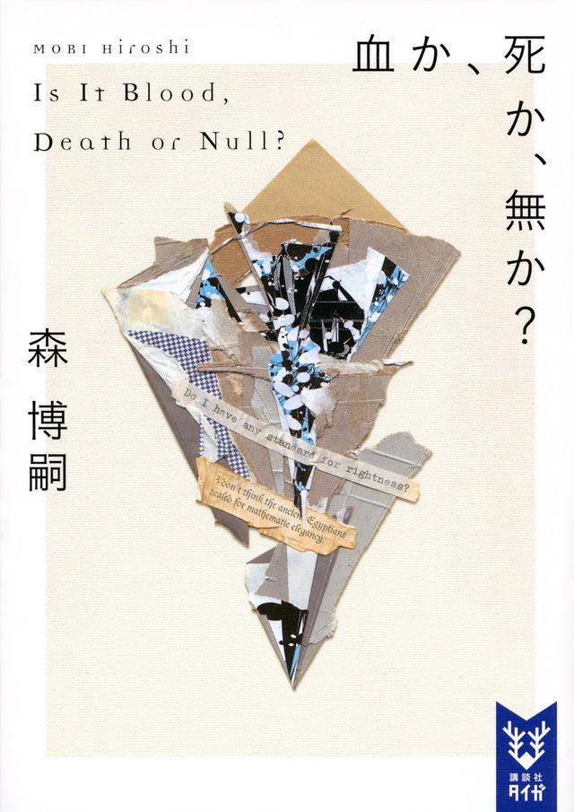 血か、死か、無か? Is It Blood, Death or Null?