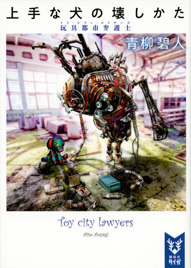 上手な犬の壊しかた 玩具都市弁護士