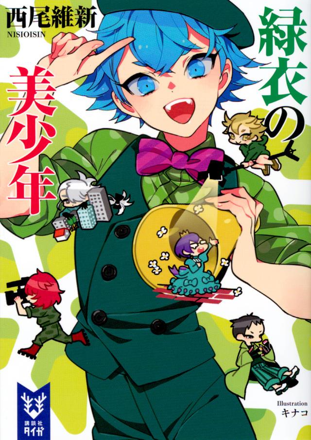 緑衣の美少年