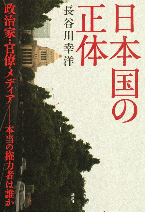 日本国の正体 政治家・官僚・メディア-本当の権力者は誰か
