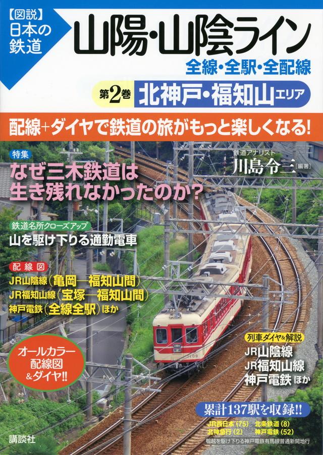 山陽・山陰ライン 全線・全駅・全配線 第2巻 北神戸・福知山エリア