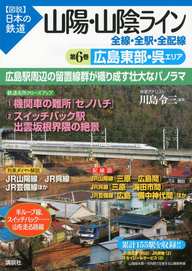 山陽・山陰ライン 全線・全駅・全配線 第6巻 広島東部・呉エリア