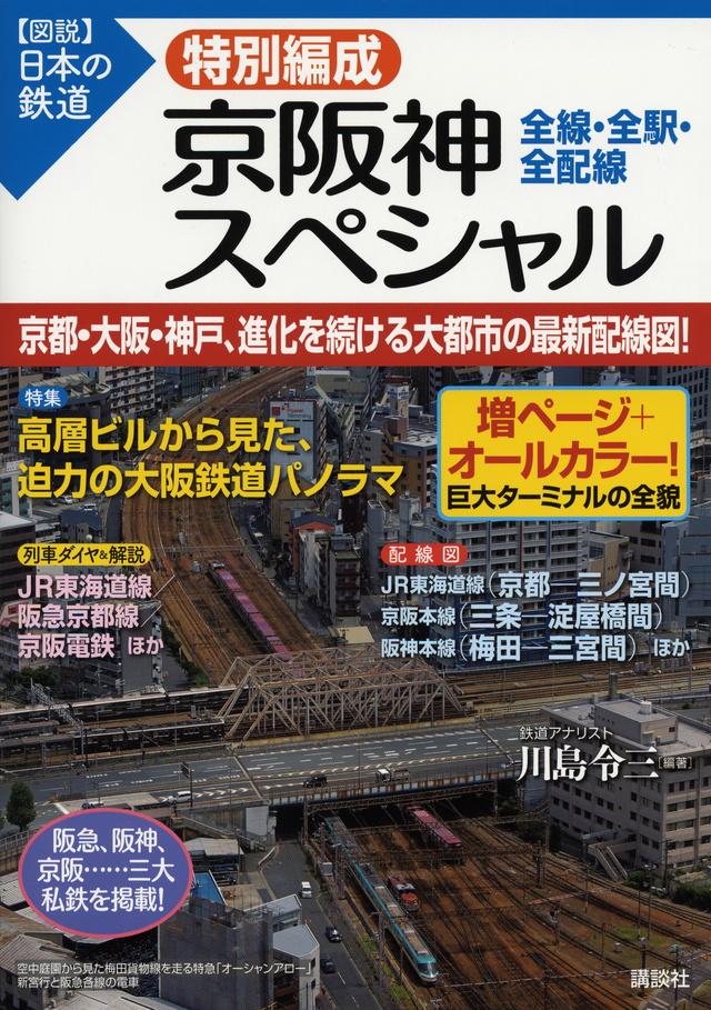 特別編成 京阪神スペシャル 全線・全駅・全配線