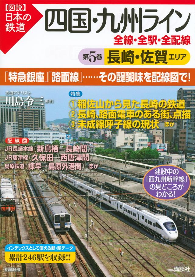 四国・九州ライン 全線・全駅・全配線 第5巻 長崎・佐賀エリア
