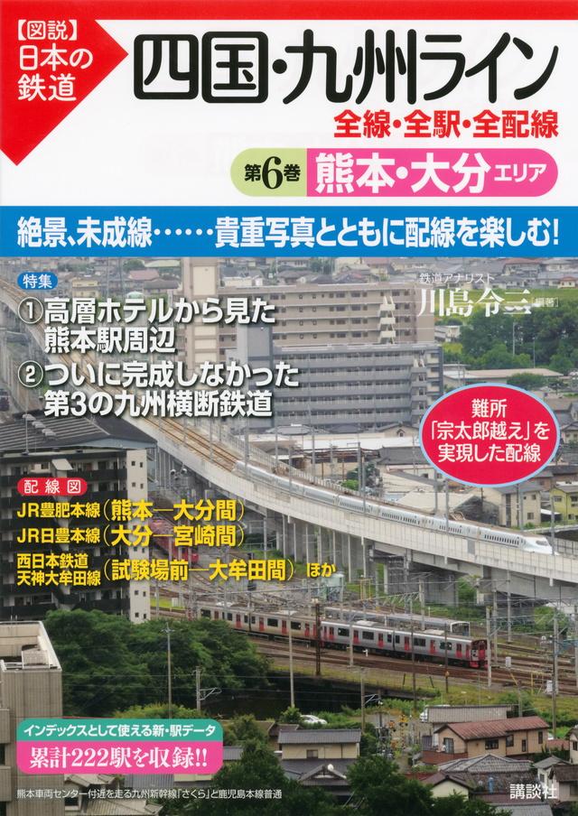 四国・九州ライン 全線・全駅・全配線 第6巻 熊本・大分エリア