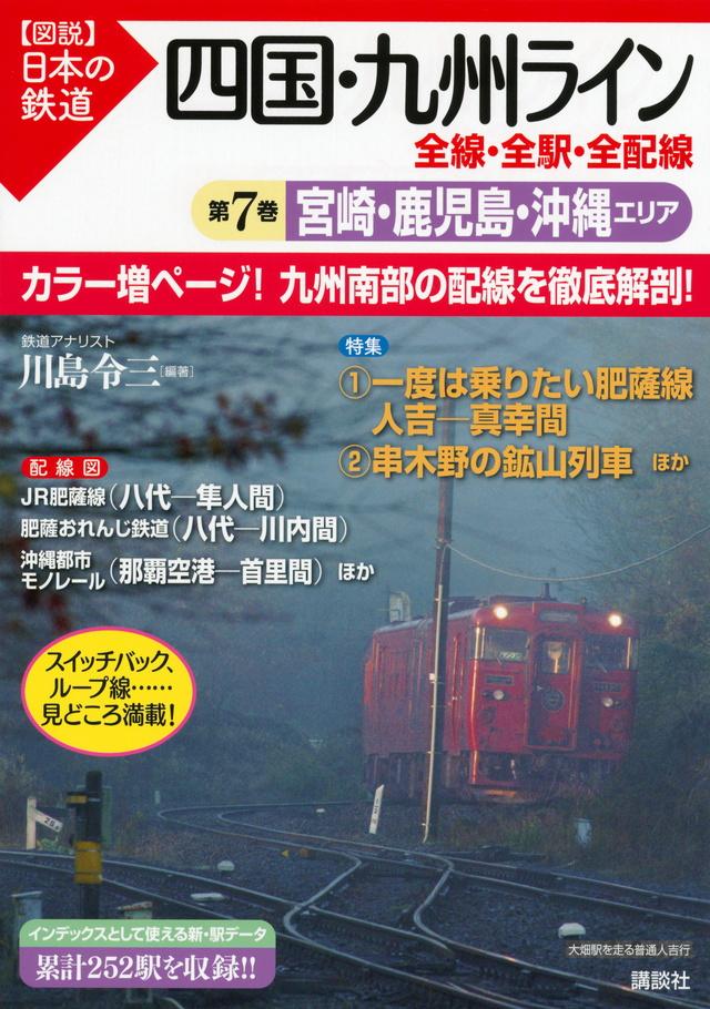 四国・九州ライン 全線・全駅・全配線
